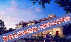 张家口张北滨河新城3居55万低价在售!