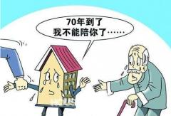 房产证70年产权取消改为永久产权这是真的吗?
